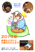 年賀2014-web.png